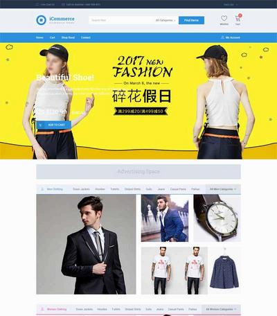 响应式时尚电子购物商城html模板下载