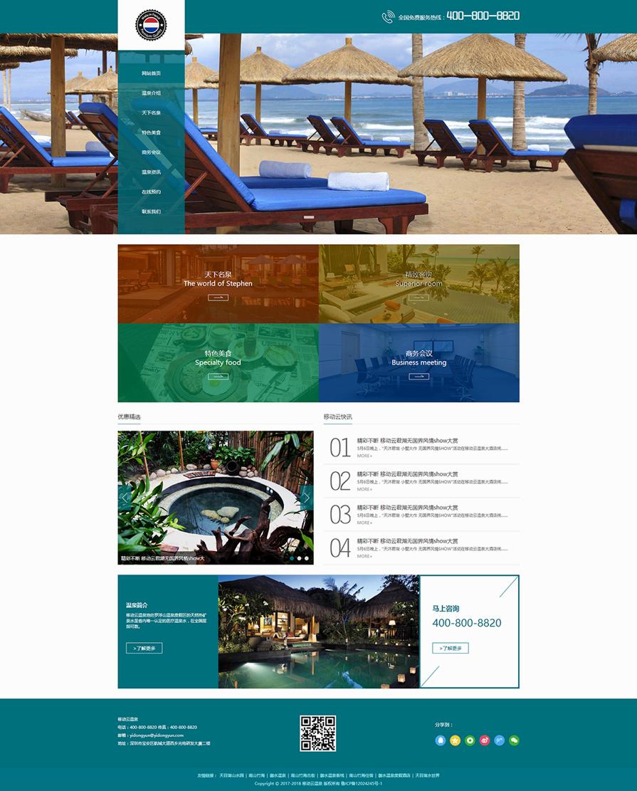 绿色拼贴风格温泉度假企业网站html模板