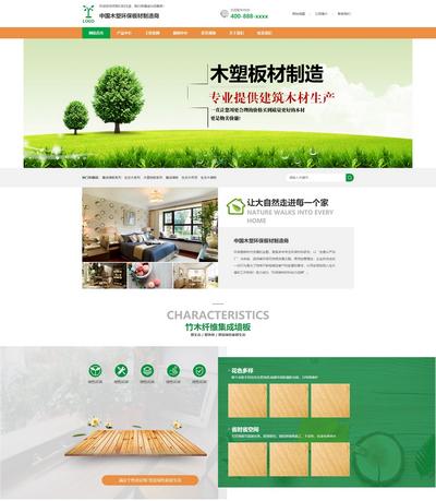 营销型木塑环保板材地板销售公司