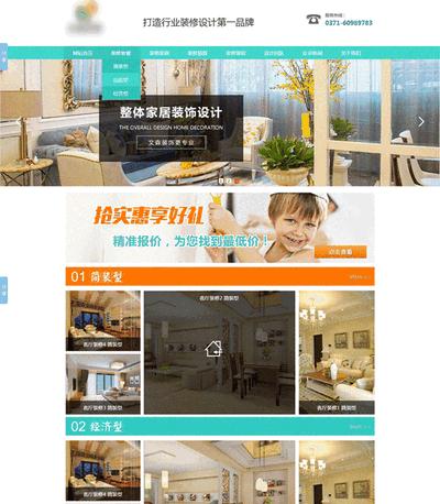 简洁大气装饰家居网站html整站模板