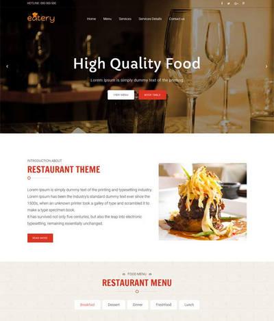 宽屏大气美食餐厅网页模板下载