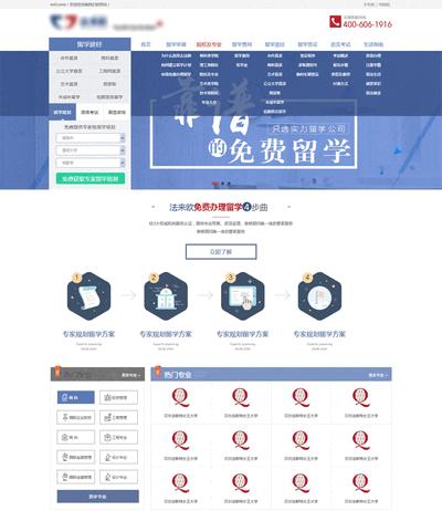 国外留学公司官网模板html下载