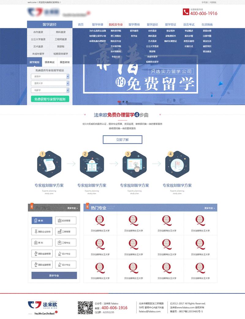 蓝色的国外留学公司官网模板html下载