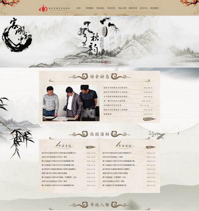 古典中国风硬笔书法html整站网站