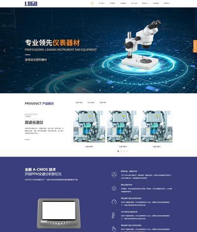 响应式光谱仪仪器设备公司织梦模