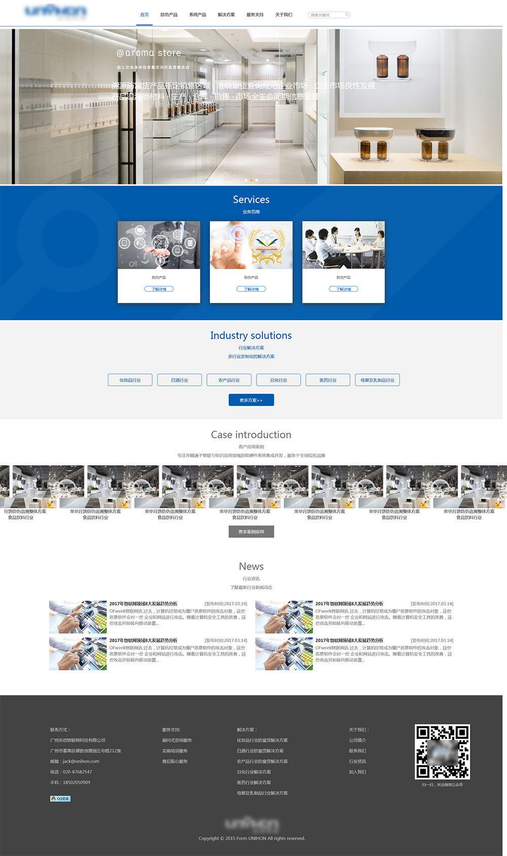 简洁的生产科技响应式企业官网模板