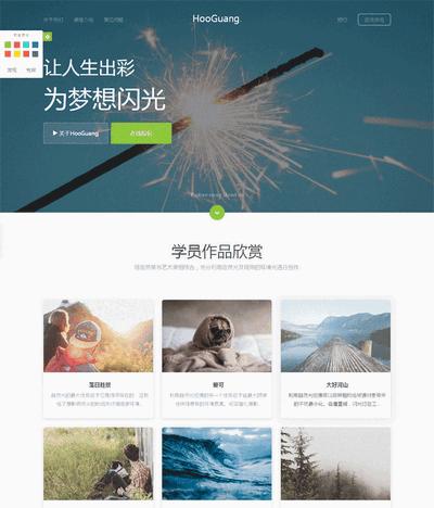 简洁宽屏摄影培训公司网站html5