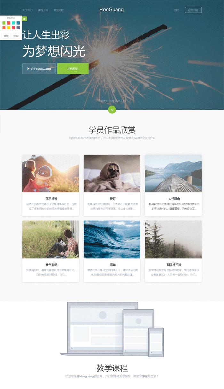 简洁宽屏的摄影培训公司网站html5模板下载