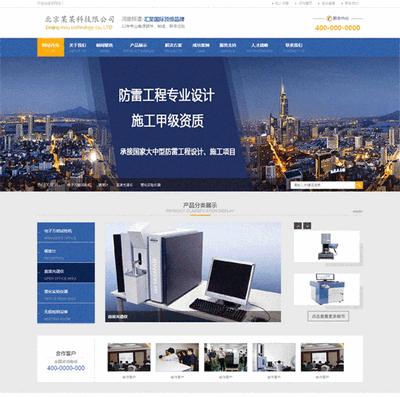 大气防雷电气科技企业模板html源码