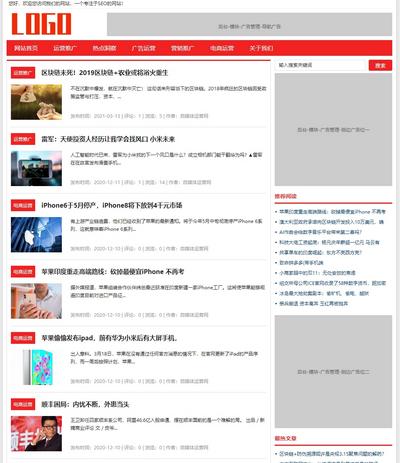 响应式新闻资讯门户类织梦源码(TAGS静态化)