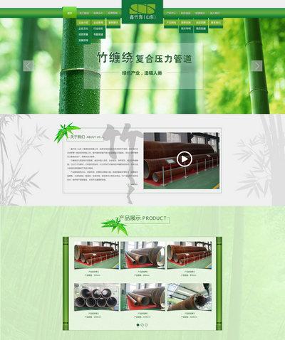 竹制品生产材料企业html网站模板下载