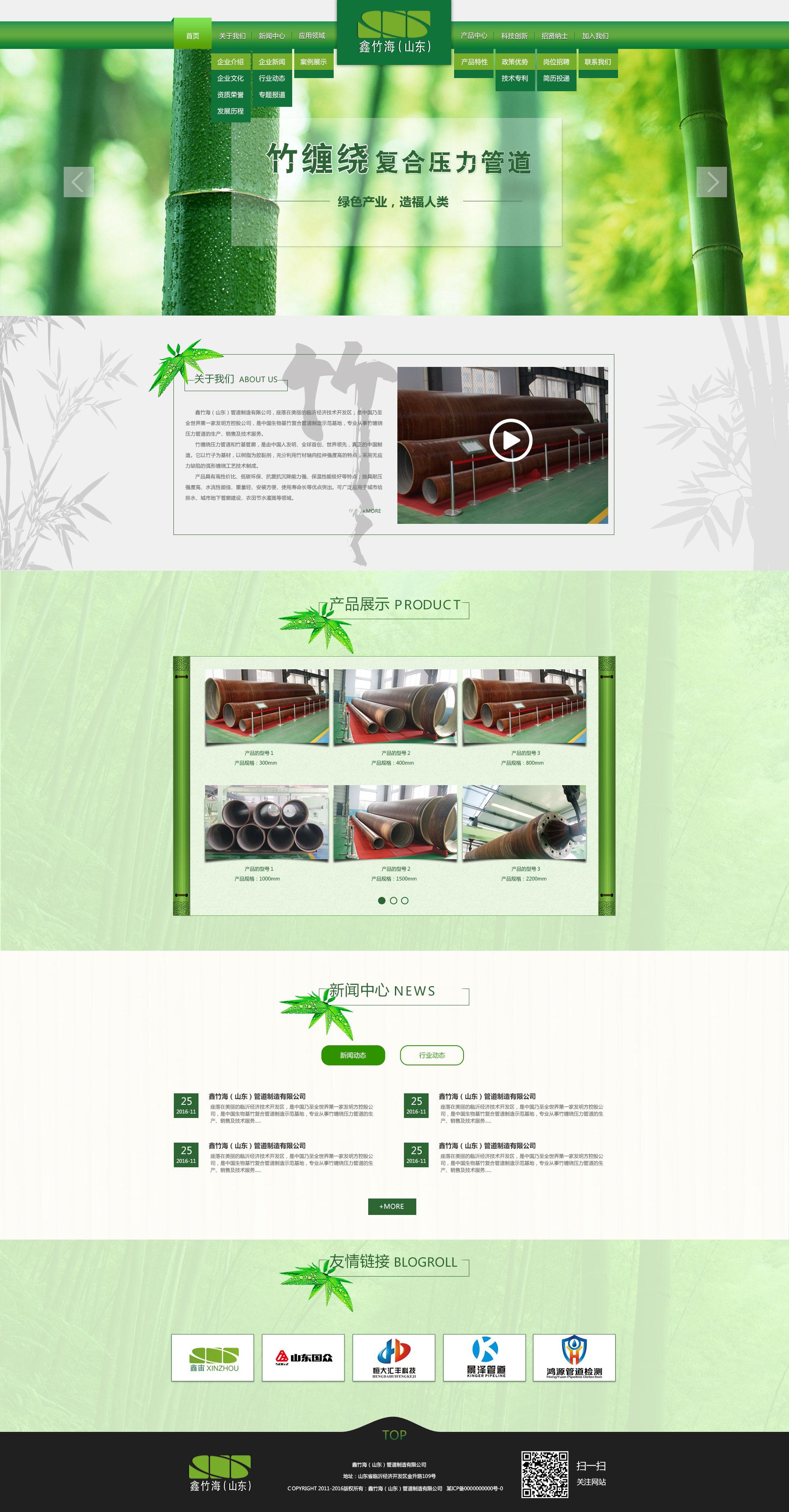 绿色的工业生产材料企业网站模板html下载