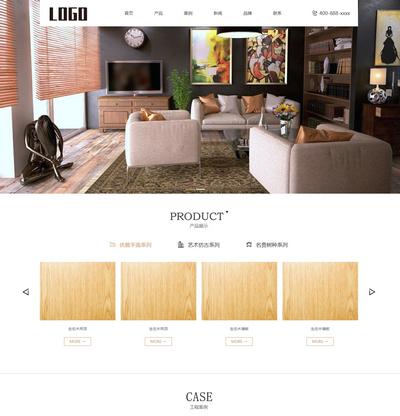 简洁健康地板木板生产销售公司织