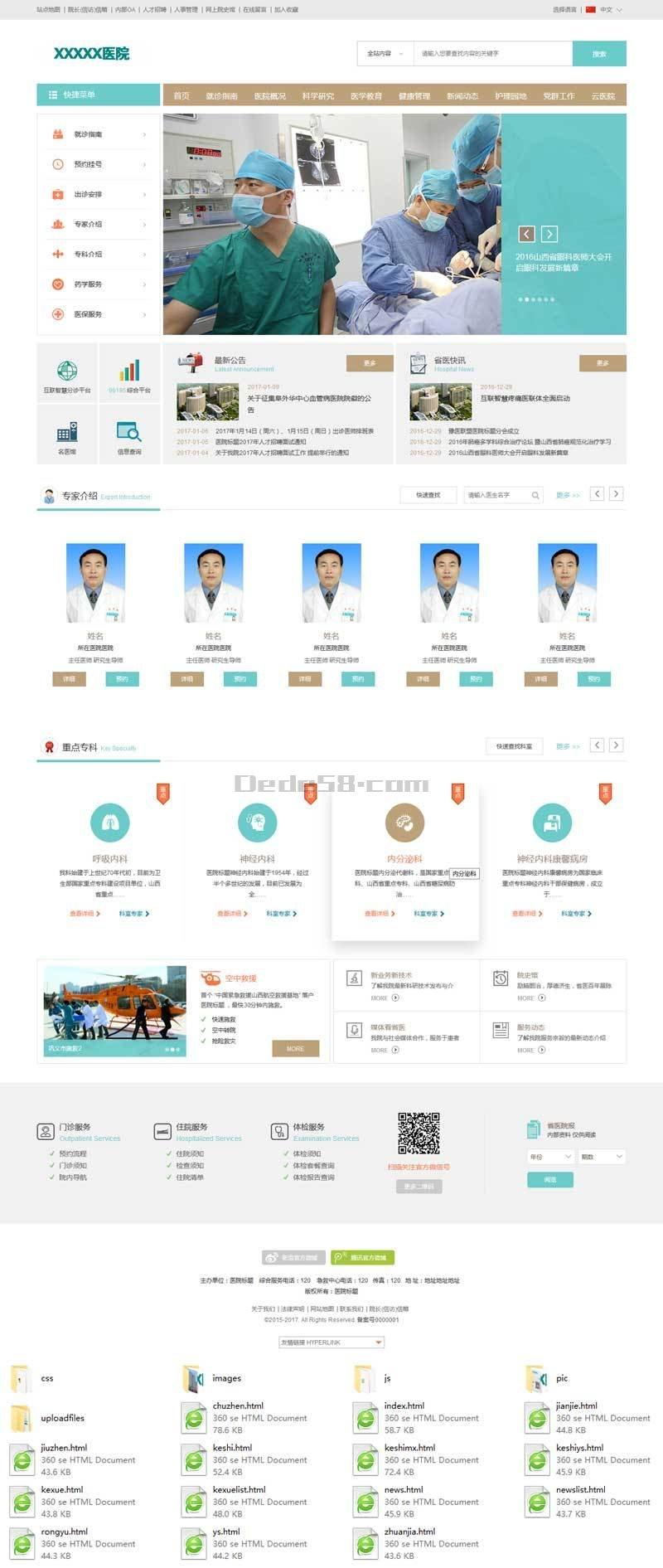 html5网上挂号预约医院网站模板下载
