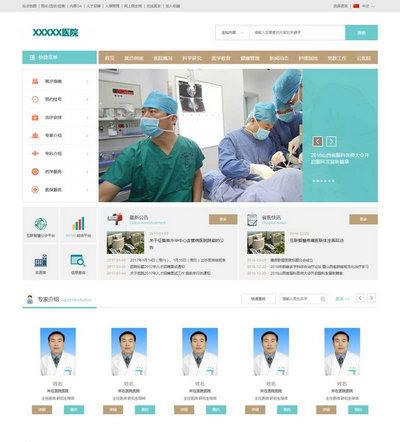 html5网上挂号预约医院网站模板