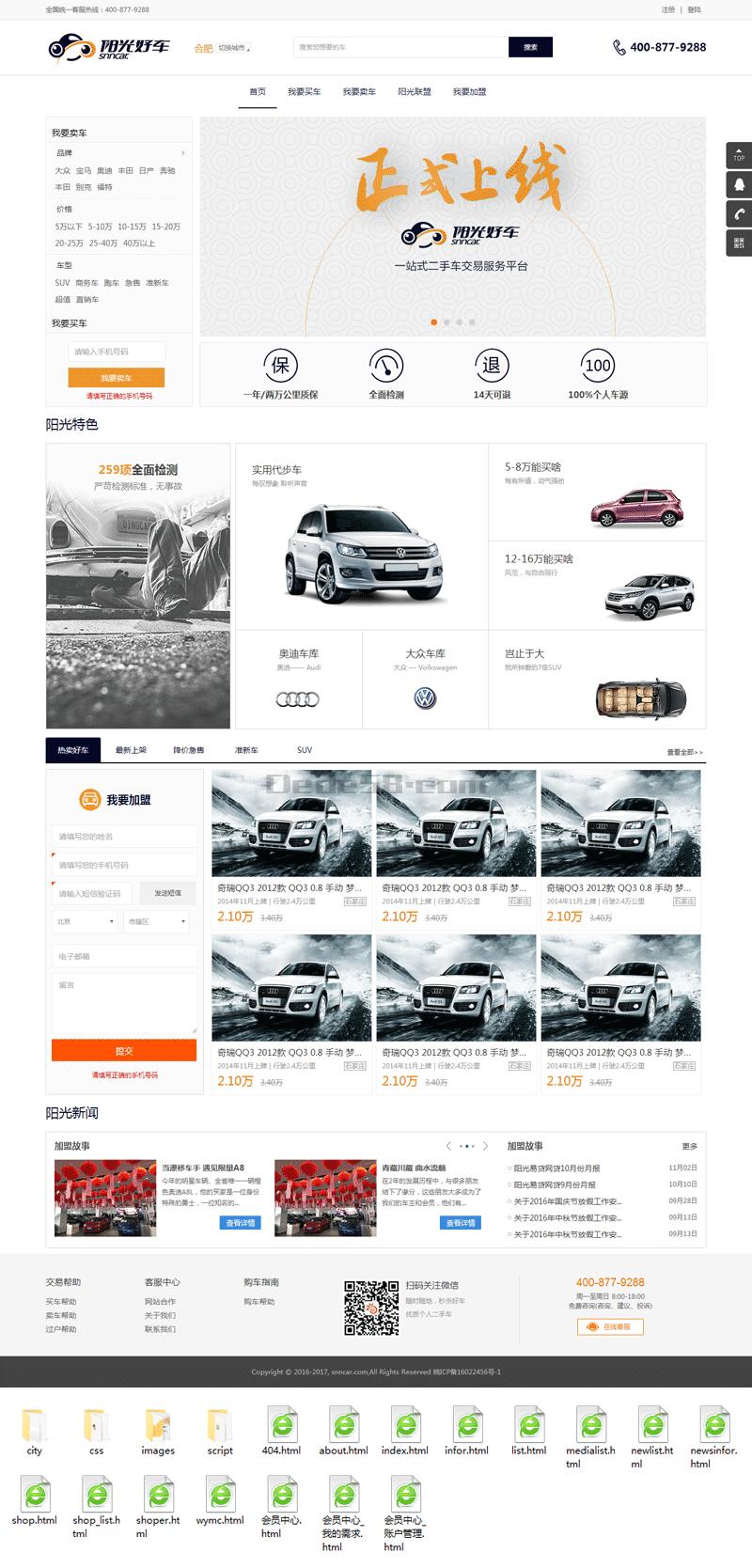 大气的二手车买卖交易平台网站模板html全套
