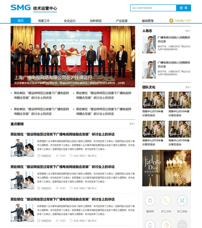 传媒企业门户网站模板html源码下