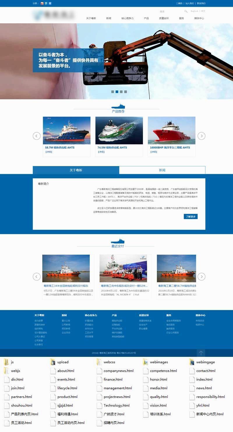 大气的船舶工业集团公司网站模板