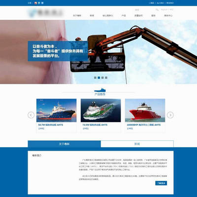 大气船舶工业集团公司html网站模板