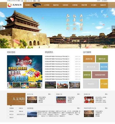 大气地方政府旅游网站模板html下载