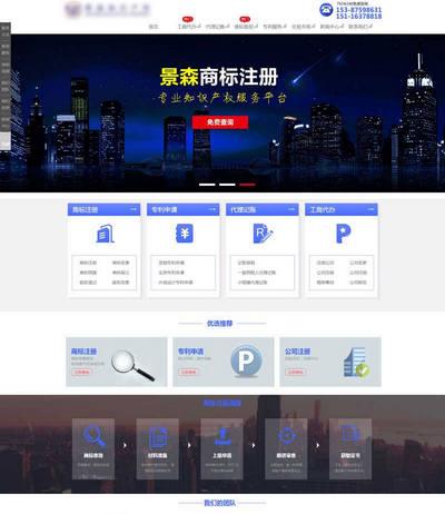 大气公司知识产权注册网站静态html模板