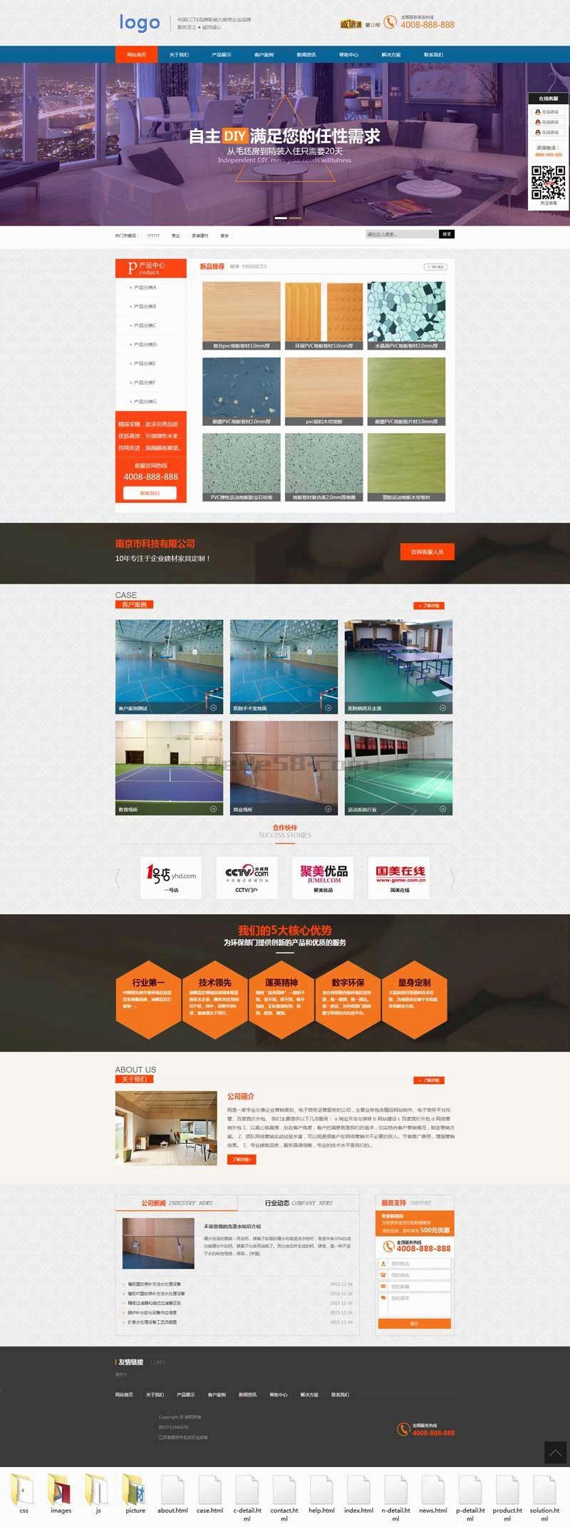 大气的家居装修建材公司网站html整站模板