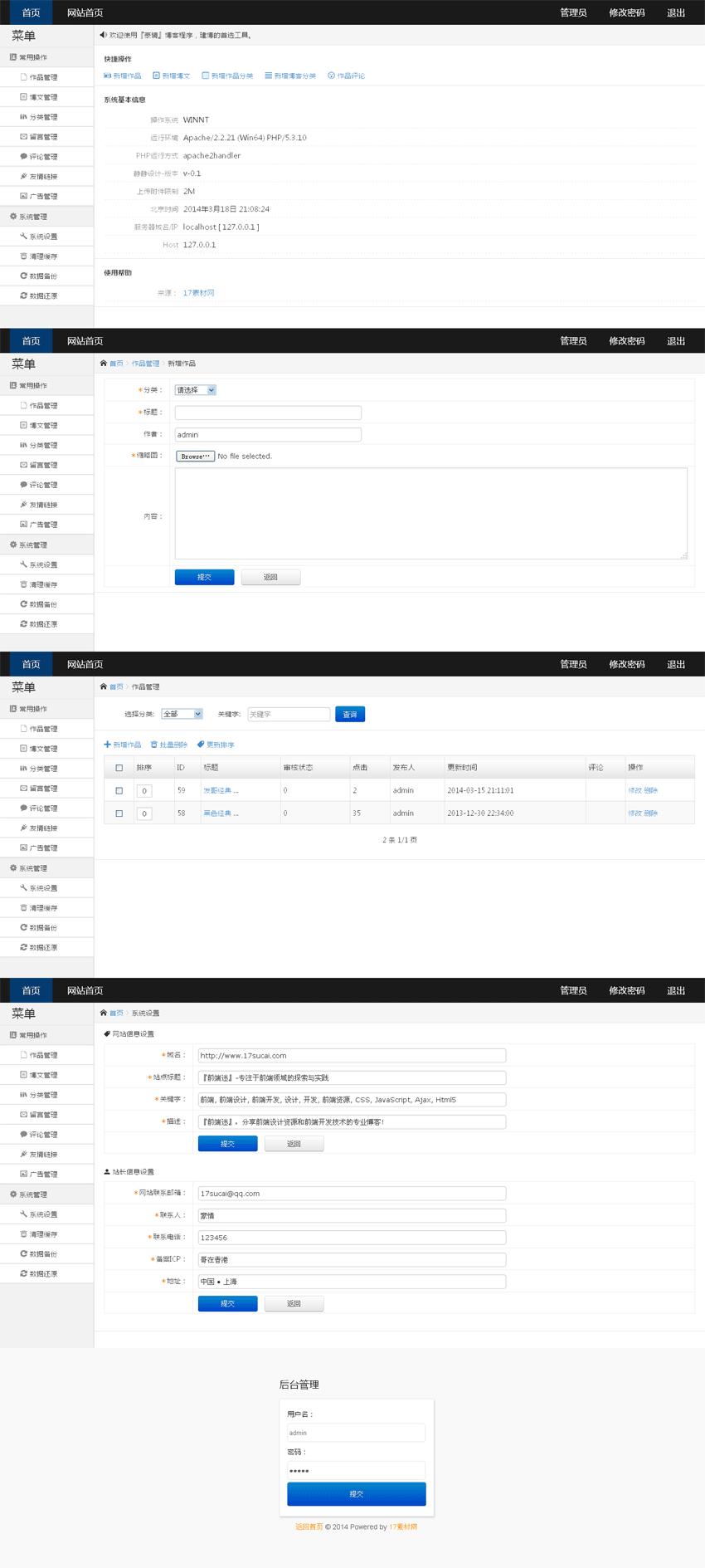 黑色的企业网站后台管理模板html源码下载