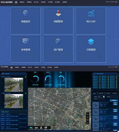道路视频监控系统管理html页面模
