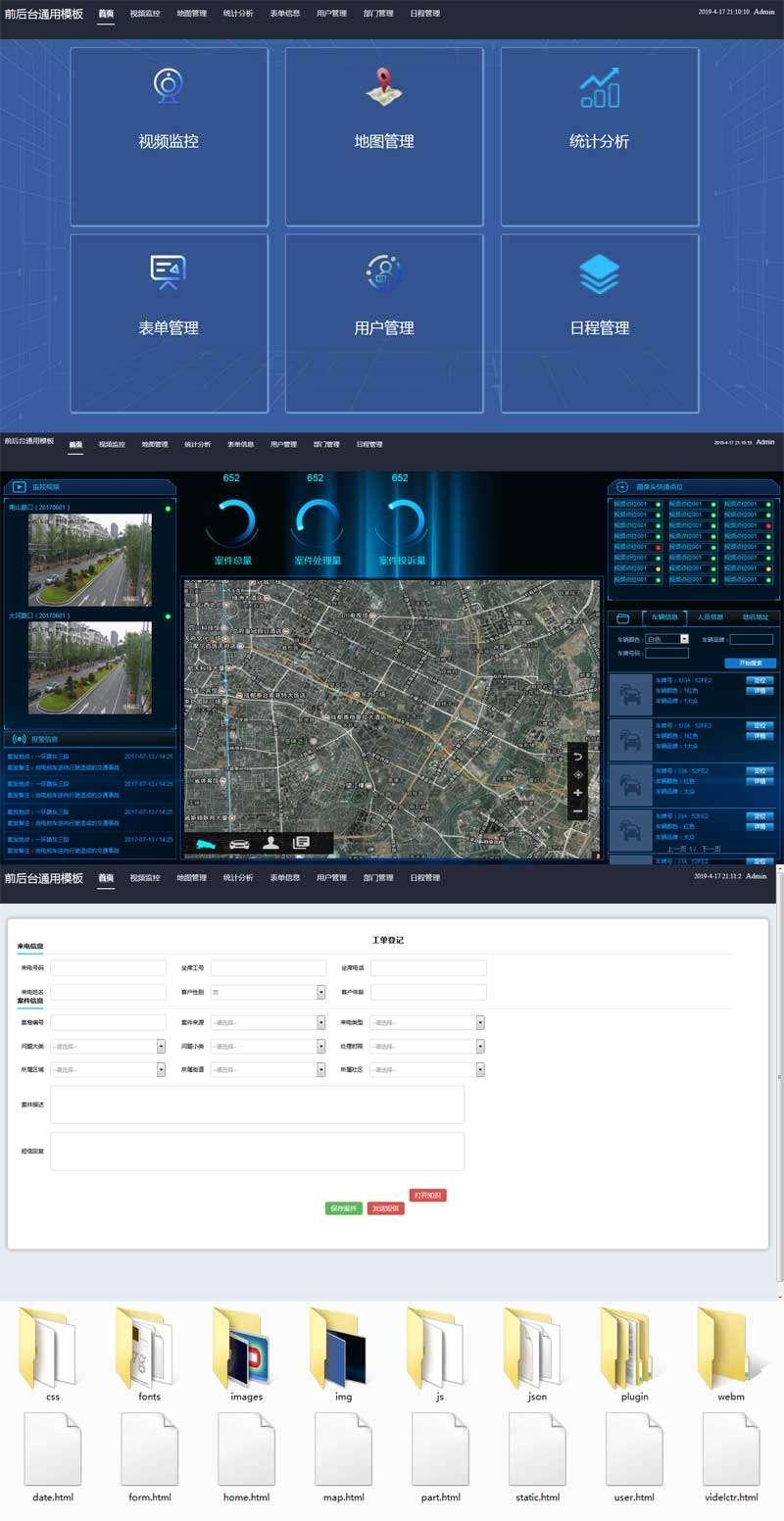 道路视频监控系统管理页面模板