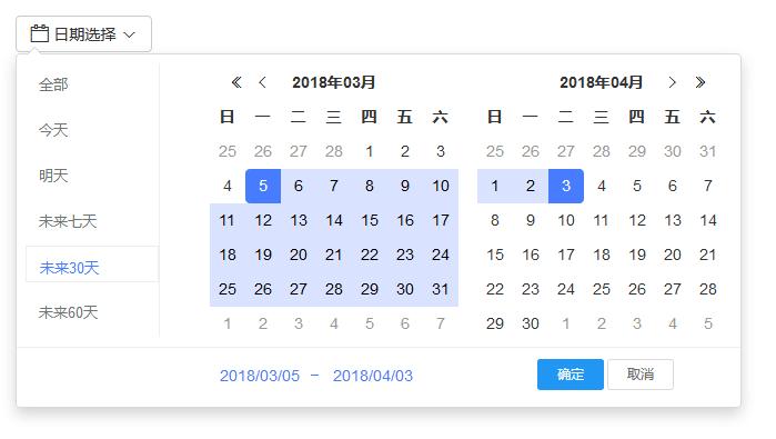 jquery双日历插件_日期区间选择控件