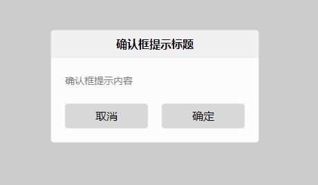 jQuery提示框插件myAlert确认提示框代码