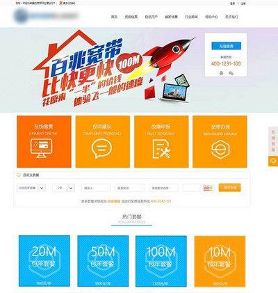 大气宽带网上营业厅网站模板html下载