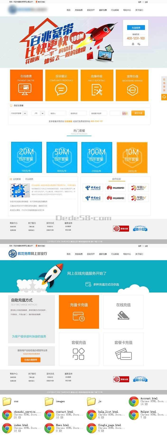 大气的宽带网上营业厅网站模板html下载