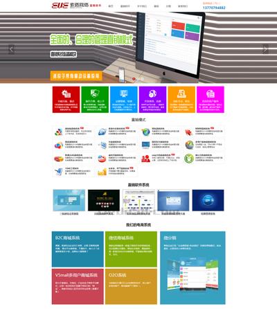 大气企业直销软件网站静态模板下载