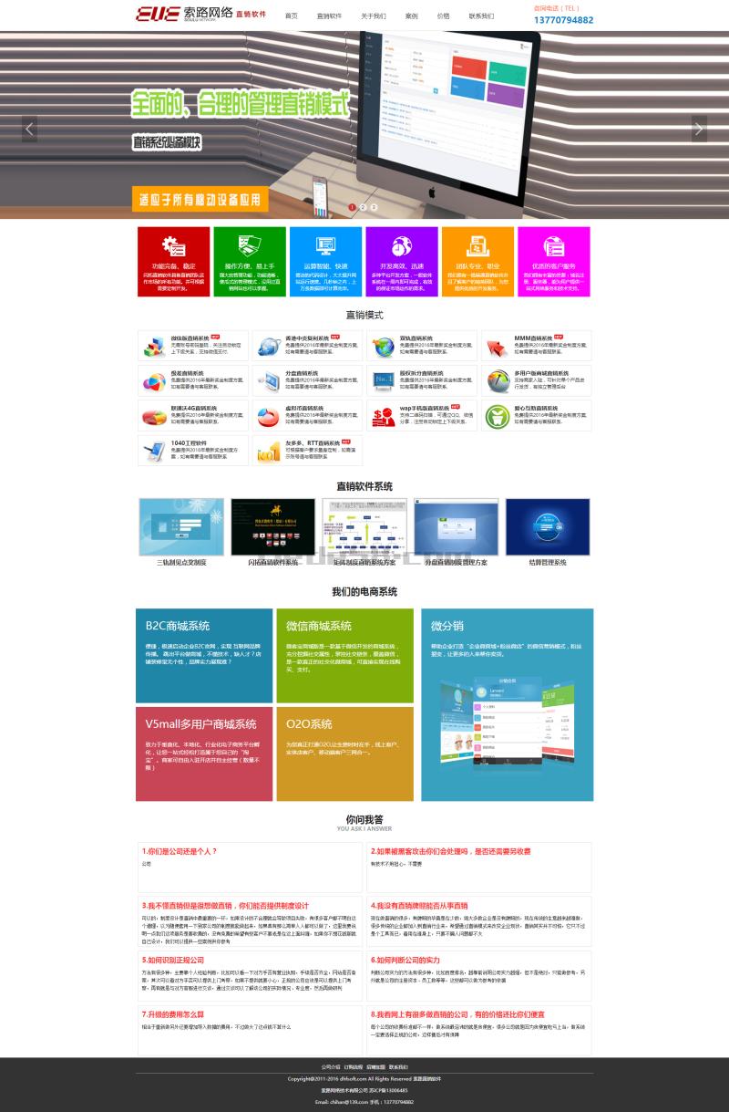 大气的企业直销软件网站静态模板下载