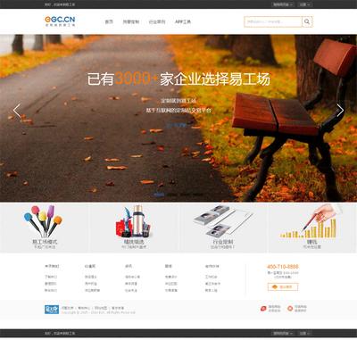 大气的广告产品定制平台网站模板html源码