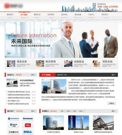 地产酒店公寓类html网站模板