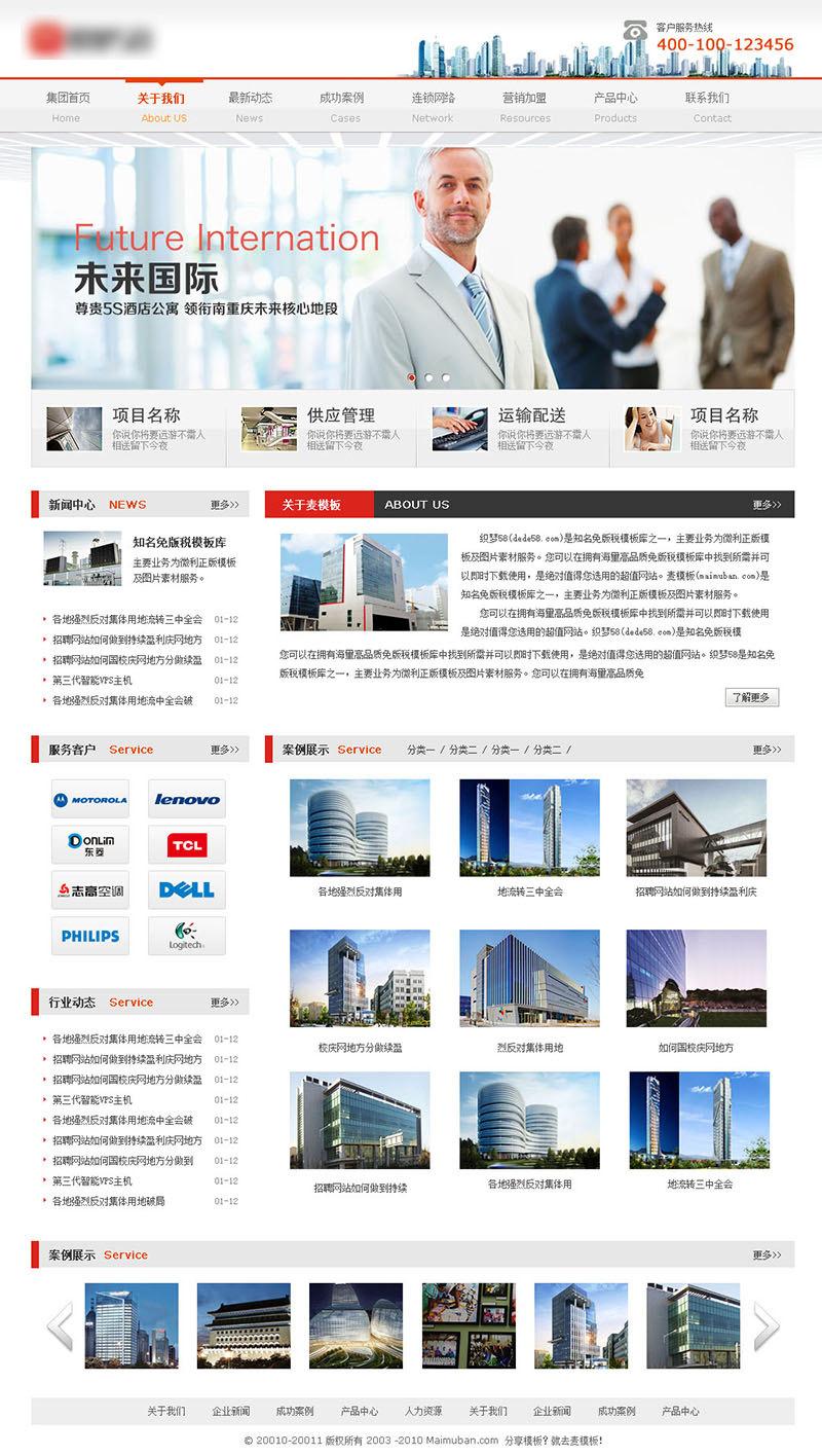 地产酒店公寓类网站html模板