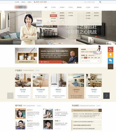 办公家居家具类静态全套html网站模板(手机+pc端)