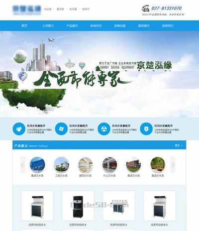 净水器设备公司网站html整站模板