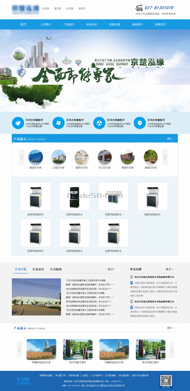蓝色的净水器设备公司网站html整站模板