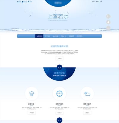 企业通用自适应网站静态html模板