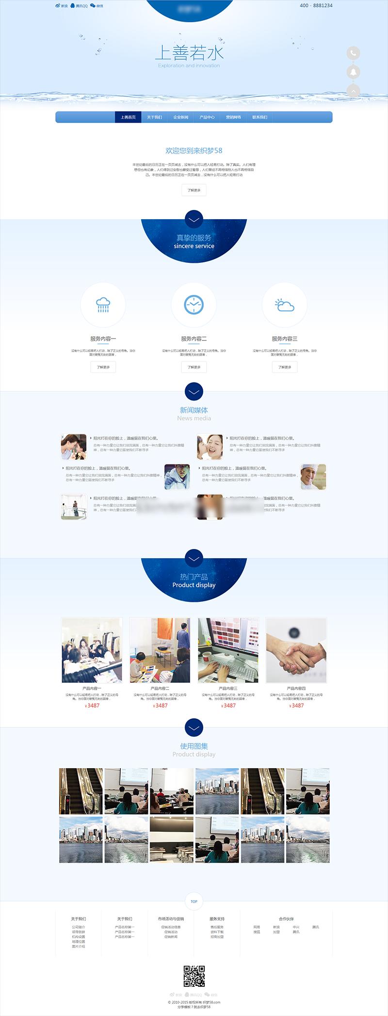 蓝色企业自适应网站静态模板