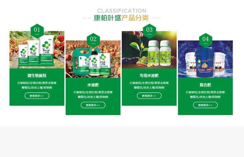 绿色的产品分类划分ui布局