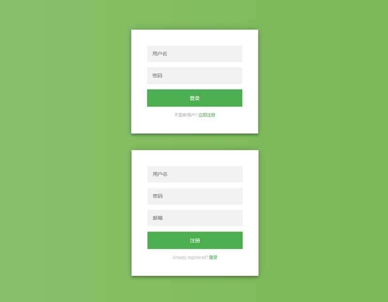 登录注册表单html模板