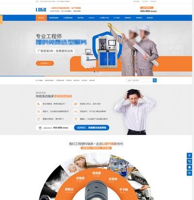 大气轴承生产销售公司织梦模板(