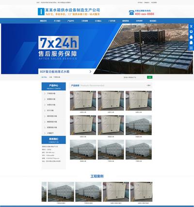 简洁不锈钢水箱供水设备织梦企业