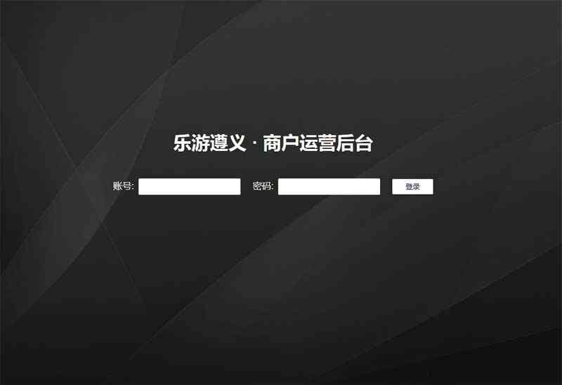 黑色简约的商户运营后台登录页面模板