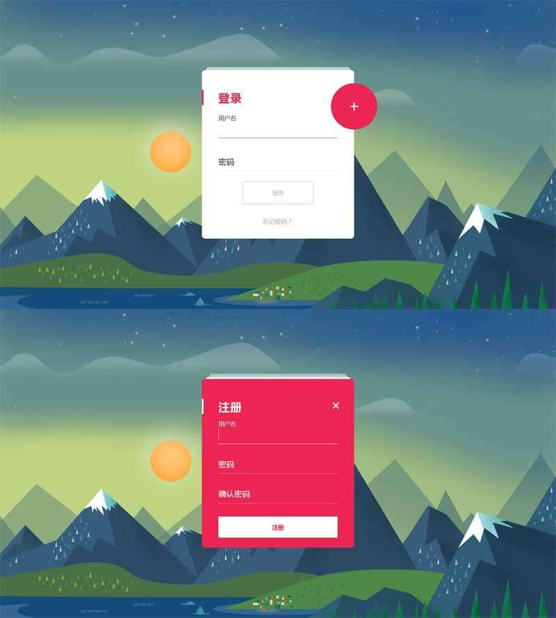 红色的登录注册切换动画页面