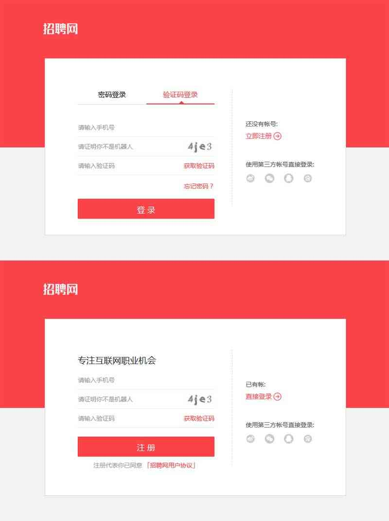红色的招聘网站注册登录页面模板